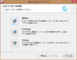 mac-install3