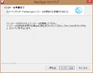 mac-install5