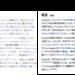 【MacType】MacTypeでWindowsのフォント環境を劇的に改善する[インストール&初期設定]まとめ